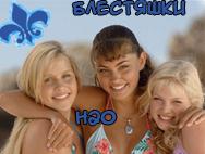 Блестяшки H2O 240×320