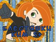 Блестяшки Ким 5+