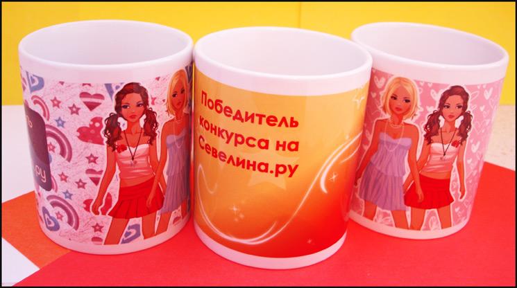 эксклюзивные  кружки от Севелина.ру