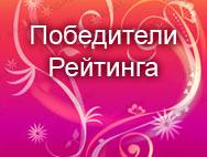 Победители Рейтинга на сайте 2010-2011