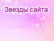 Звезды сайта