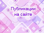 Что можно публиковать на Севелина.ру?