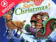 Смотреть онлайн — Крошки Братц: Удивительное Рождество! 2008