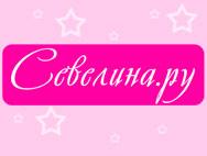 Стихотворение о сайте Севелина.ру