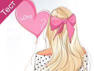 Любовь, или..?