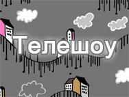 Рассказ «Телешоу» от Лерчонок!Love(Lera15Lera)