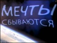 Мечты сбудутся!!! Только верь!!! от Kochk2008@rambler.ru