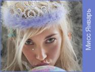 Мисс Январь 2011 на Севелина.ру