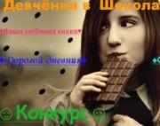 Журнал  «Девченки в Шоколаде.»!