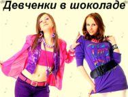 Журнал:Девченки в Шоколаде №3
