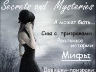 Журнал»Secrets and mysteries» от Любителей мистики