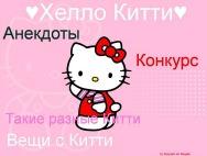 "Журнал Hello Kitty 5 выпуск от  ˜""*°•.ッPrinces$ of Partiesソ.•°*""˜ и Ksenia1245"