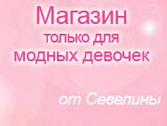Официальный Магазин Севелинка.ру