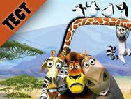 Тест Кто ты из мультфильма Мадагаскар