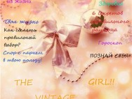The Vintage Girls! 2й выпуск