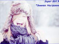 ღSuper Girlღ №1 *Зимнее Настроение*