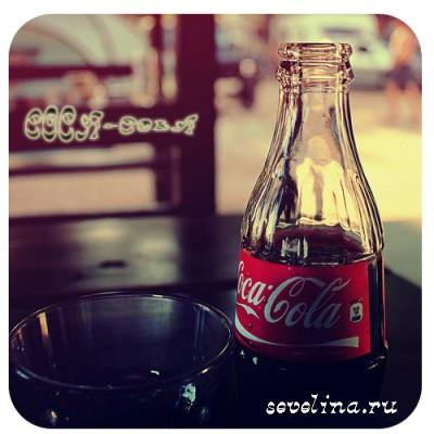 Ты Кока-кола!