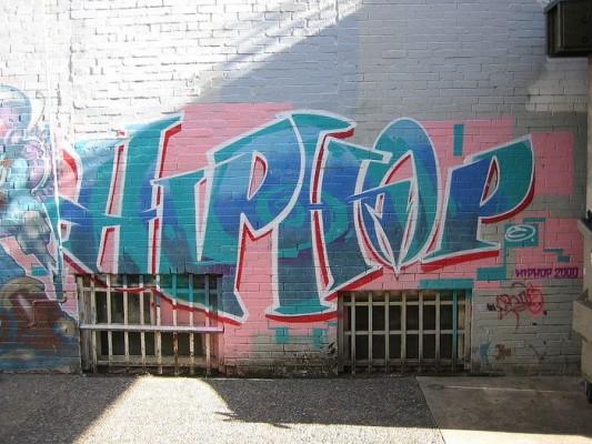 Хип хоп!