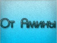 Именные авы+именные мини *_*