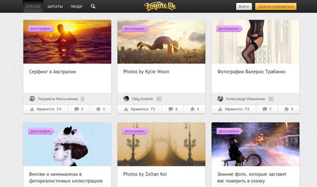 InspireMe дизайн сайта