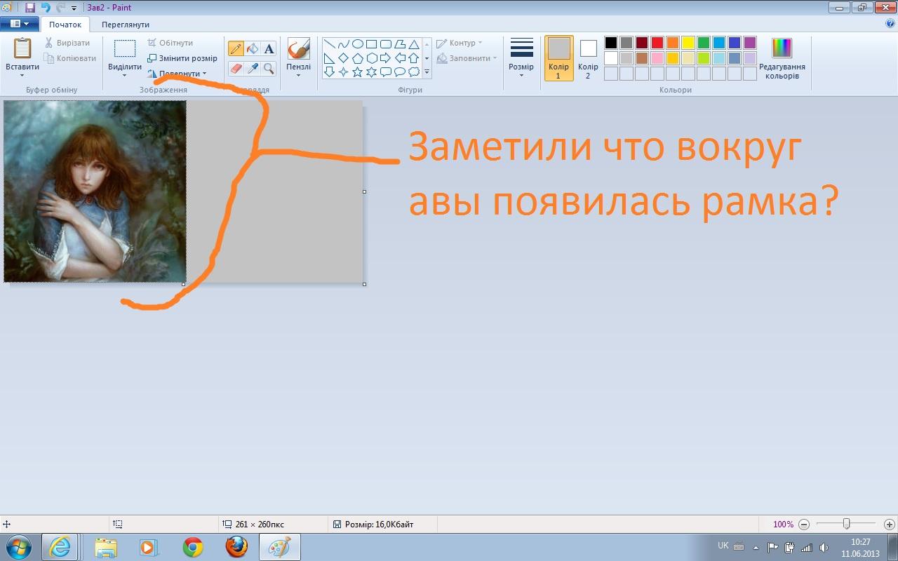 сделать рамку для аватарки: