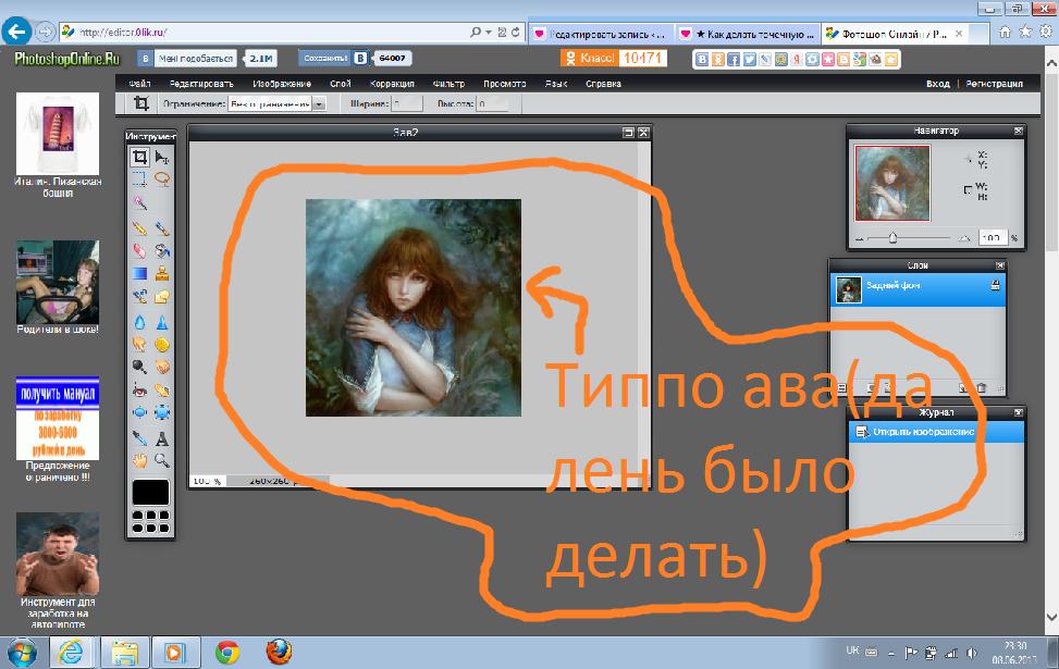 Как из скриншота сделать фотографию