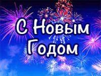 ❄❄❄ Поздравляю с Новым Годом! ❄❄❄