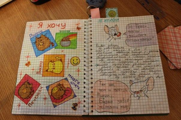 Как сделать свой личный дневник своими руками из бумаги