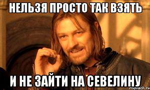 nelzya-prosto-tak-vzyat-i-boromir-mem54196536orig