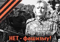 Нет Фашизму - Поддержи Донбас