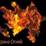 Логотип группы (Азербайджан-страна огней)