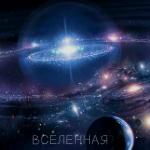 Логотип группы (Вселенная ∞)