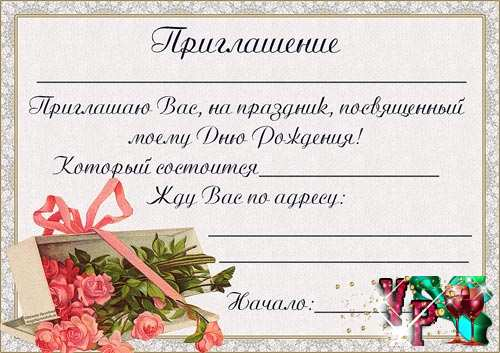 Написать открытку с приглашением