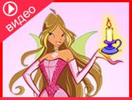 Cмотреть онлайн — Клуб Винкс — Школа Волшебниц 3 сезон (21-26 серия)