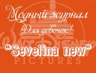 Третий выпуск журнала «Sevelina new»!