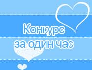 Конкурс – тест на знание сайта Севелина.ру