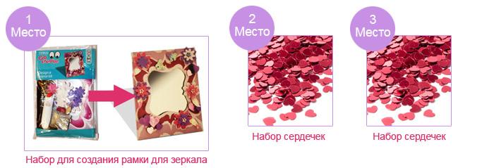 Призы. Набор для создания рамки для зеркала. Набор сердечек